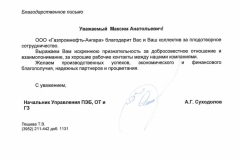 Благодарственное письмо Газпромнефть-Ангара
