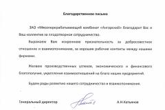 Благодарственное письмо ЗАО  «Ангарский мясоперерабатывающий комбинат»