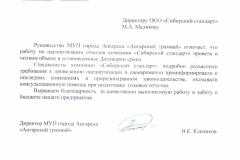 Благодарственное письмо МУП Ангарский трамвай