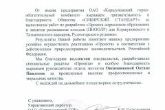 Благодарственное письмо ОАО «Коршуновский ГОК»