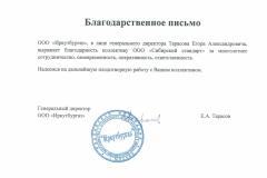 Благодарственное письмо ООО Иркутбургаз