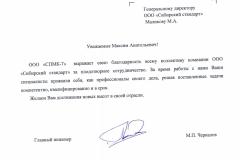"""Общество с ограниченной ответственностью """"СМПК-7"""""""