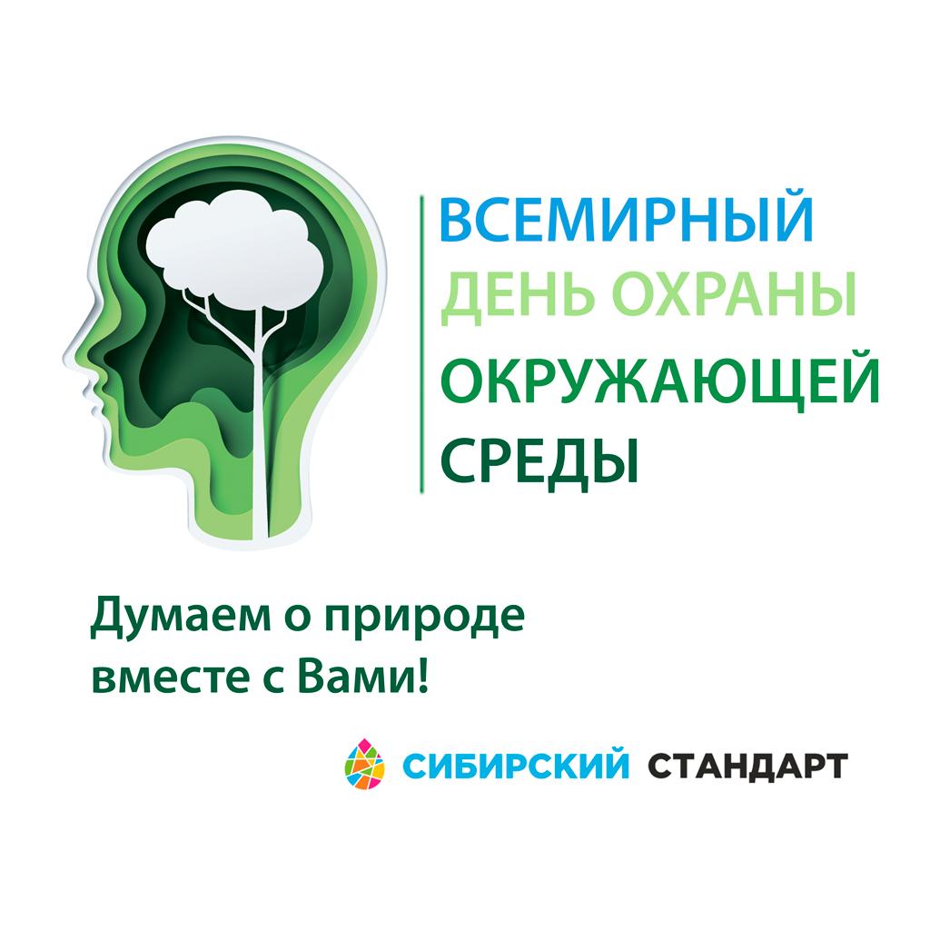 Международный день окружающей среды